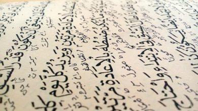 Photo of Allah Resulü (SAV) Hatırladı ve… | Mithat Tayyar