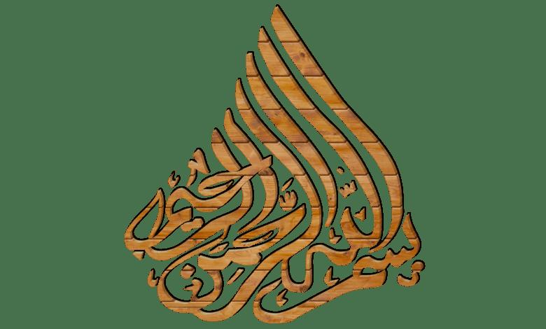 """""""Bismillâh""""her hayrın başıdır   Risale-i Nur 1"""