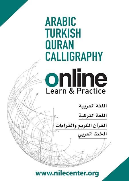 Kur'an-ı Kerim ve Arapça öğrenmek artık çok kolay… 3